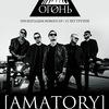 [AMATORY] - 15 лет - большой концерт