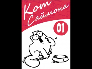 Кот Саймона будит хозяина Simon's Cat
