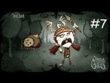 Don't Starve Wigfrid #7 Глупая смерть