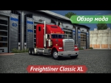 [ETS2 v1.16.2s] Обзор мода Freightliner Classic XL