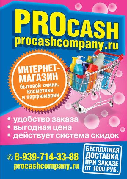 Акции интернет магазинов косметики и парфюмерии