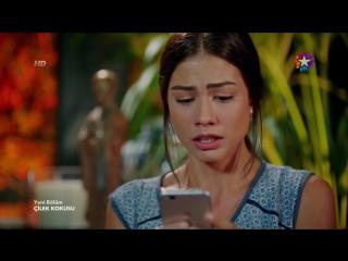 Запах клубники 14 серия (русская озвучка) Турецкий сериал, турция