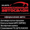 < КОМИССИОННЫЙ АВТОСАЛОН > : www.ua-auto.com.ua