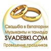 Свадьба в Евпатории (тамада, музыканты) svadebki