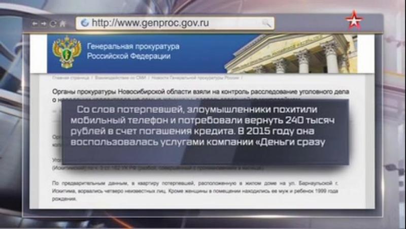 В случая невозврата – изобьем и изнасилуем – в Сети комментируют действия коллекторов под Новосибирском