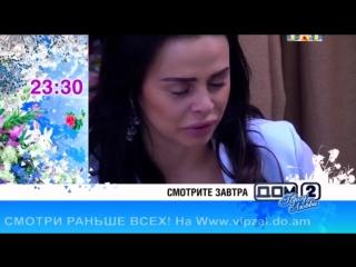 Дом 2 Город любви 4235 день (14.12.2015) анонс [www.vk.com/watchfirst] [www.vipzal.do.am]