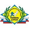 "Центр олимпийской подготовки ""Тюмень-дзюдо"""