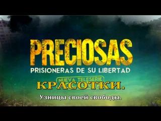 Preciosas / Красотки скоро на Canal 13
