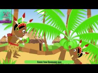ЧУНГА-ЧАНГА  Башкирская детская песня  Chunga Changa Rhyme in Bashkir language