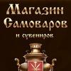 Магазин Самоваров