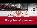 Трансформация тела - реалити шоу