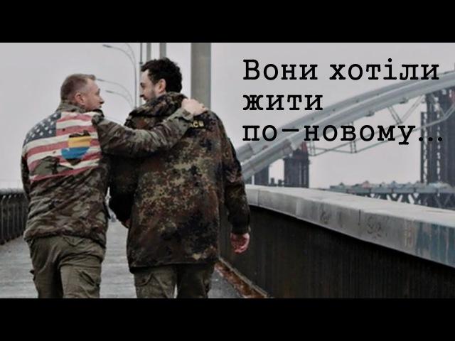 Євген Рибчинський - Не Журись! Не Сумуй! ЗвучанняДумок АТО ВизвольнаВійна ПеремогаБуде ВсеБудеДобре