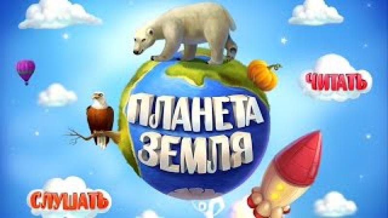 Наша планета Земля * Мультик для детей о Земле про природу и про животных