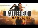 Battlefield Hardline EP 7