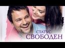 Статус Свободен / Романтическая Комедия