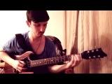 Время не ждет - Марк Юсим Guitar Cover