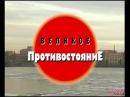 Криминальная Россия Современная Хроника - Великое противостояние 1-4 части