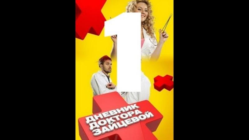 Дневник доктора Зайцевой (1 серия из 24) Мелодрама. Русский сериал смотреть онлайн
