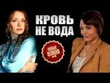 Кровь не вода (2009) 3-часовая мелодрама фильм кино сериал