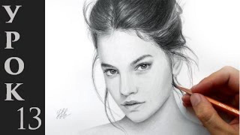 Как нарисовать портрет карандашом - обучающий урок(основы такой портрет)!
