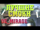 CS:GO Раскидка гранат DE_MIRAGE (Смоки) | Best Smokes on Mirage | Tutorial (Basic Smokes)