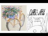 Как нарисовать велосипед с цветами гуашью! #Dari_Art #рисоватьМОЖЕТкаждый