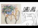 Как нарисовать велосипед с цветами гуашью! Dari_Art рисоватьМОЖЕТкаждый