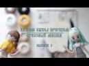 Вяжем Кукол Крючком | Ореховый Мишка | Выпуск 3 | Малышка-школьница. Часть 2.