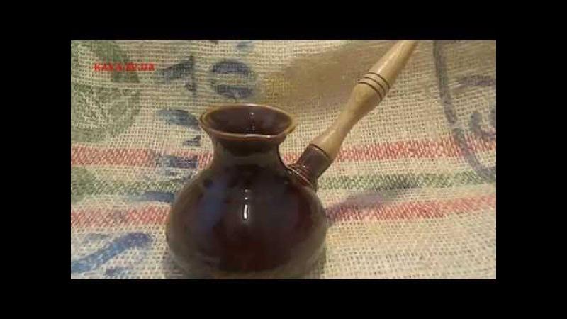 Турка керамическая жаропрочная с деревянной ручкой CEZVE