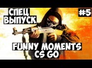 Grath Shadows Funny Moments Cs 5 [ЗАТРАЛИЛ VJ LINK'A] 21