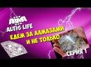 Arma 3 ● Altis life ● Поездка за алмазами