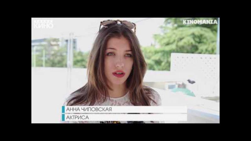 КИНОТАВР 2016 Видеодневник Kinomania.ru Выпуск 5