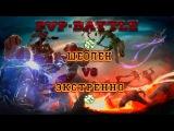 Dragon Nest PvP-Battle Следопыт vs Снайпер (Экстренно vs Шеолен)
