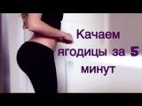 Качаем ПОПУ - упражнения для ягодиц