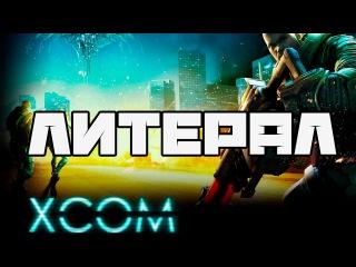 Литерал (Literal): XCOM ENEMY UNKNOWN