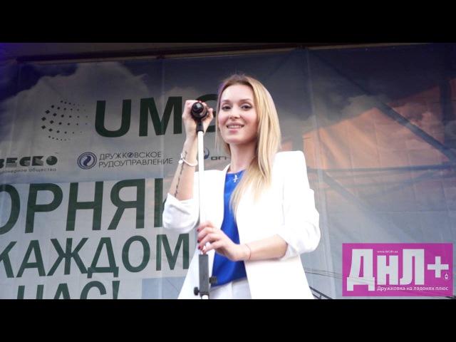 Выступление победительницы Х-фактора Аиды Николайчук в Дружковке на Дне Горняка