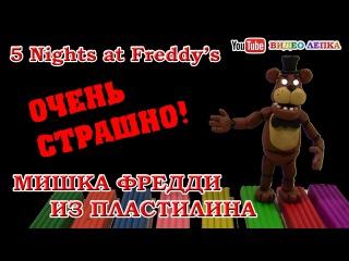 Мишка Фредди ИЗ ПЛАСТИЛИНА. 5 НОЧЕЙ С ФРЕДДИ | Видео Лепка