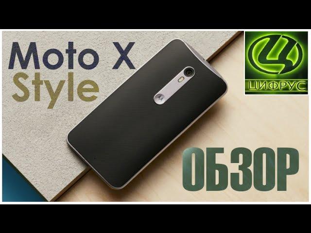 Обзор Motorola Moto X Style | Pure Edition