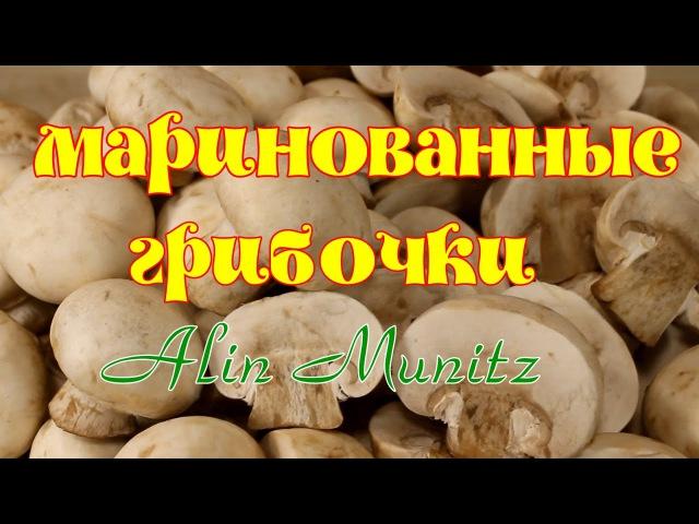 Готовим с Alin Munitz - МАРИНОВАННЫЕ ГРИБЫ [шампиньоны, вешенки]