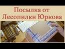 Посылка от лесопилки Юркова