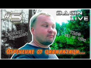 Отключили свет, взгляд из прошлого, первая школа | Bagin Live 5