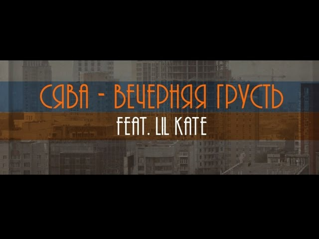 Сява Ft. Lil Kate - Вечерняя Грусть