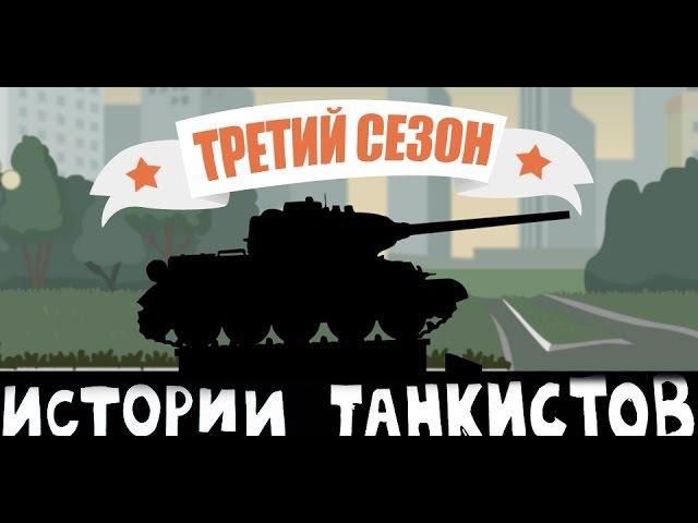 Приколы Wot - Истории танкистов. Сезон 3. Мультик про танки.