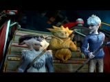Хранители снов/Rise of the Guardians (2012) Фрагмент №6 (дублированный)