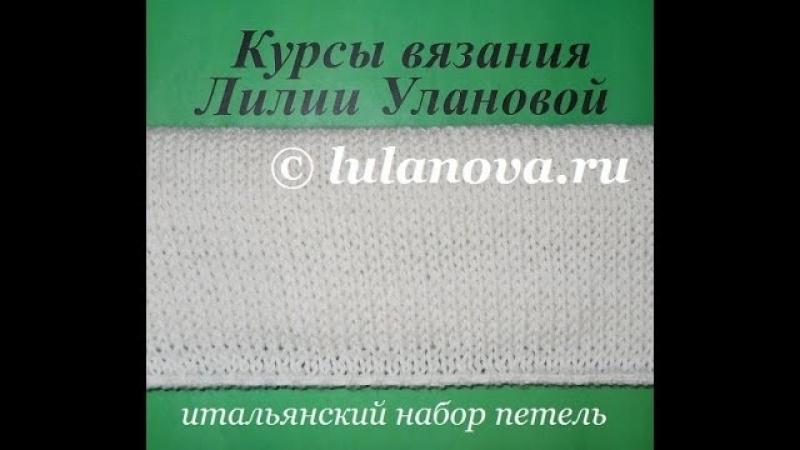 Итальянский набор петель - Italian set of loops - вязание спицами