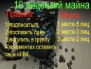 Конкурс на 10 лицензий Майнкрафта (Окончен)