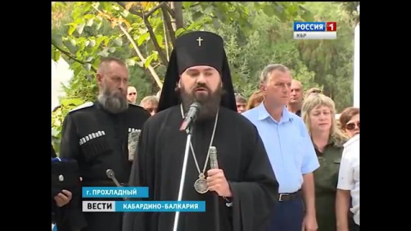 12 09 2016 Открытие в Прохладном мемориала воинам России погибшим в военных конфликтах.