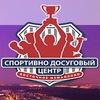 """ГБУ СДЦ """"Восточное Измайлово"""""""