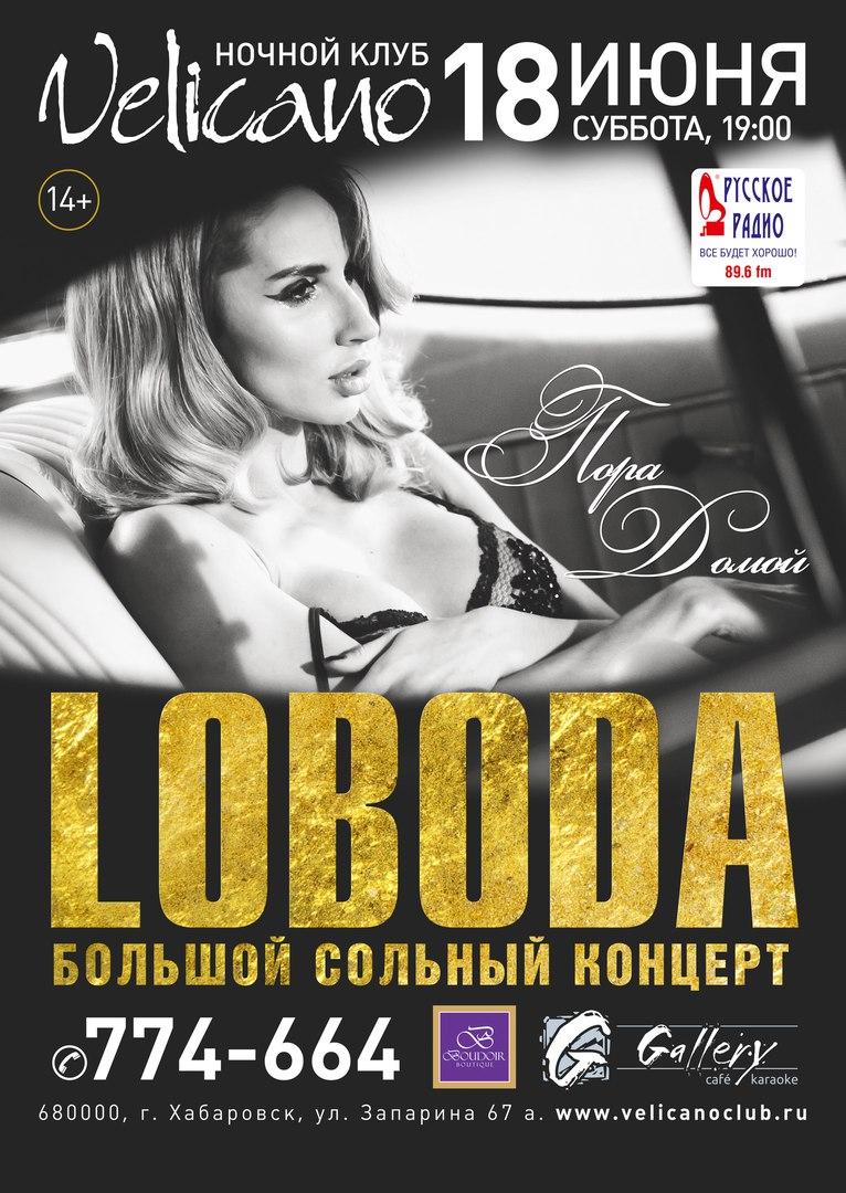 "Афиша Хабаровск 18.06 Loboda ""Пора домой"" Velicano"