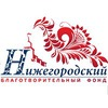 Blagotvoritelny-Fond Nizhegorodsky